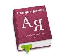 Словарь разработчика сайтов.